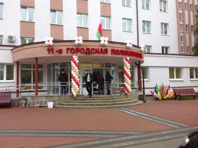Городская поликлиника 14 официальный сайт