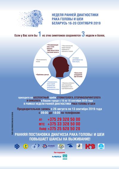 Неделя ранней диагностики опухолей рака головы и шеи